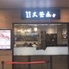 エキュート上野【たこ焼釜めし大釜屋】で絶対に食べたいメニュー3選