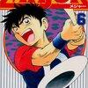 メジャー6巻感想ネタバレ注意(満田拓也)横浜リトルの入団テストに一球投げただけで合格した吾郎…。
