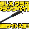 【USシマノ】巻物にオススメな海外ロッド「SLX グラスクランクベイト」通販サイト入荷!