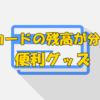 Suica・nanacoなど ICカードの残高が分かる!あると便利グッズ
