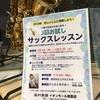 ハマちゃんの管楽器日誌 Vol.28 ~切明成帆って知ってますか?~