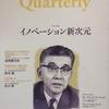 DIAMOND Quarterly Spring 2018 イノベーション新次元