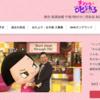 チコちゃんかわいい!レギュラー放送に昇格した「チコちゃんに叱られる」(NHK)が面白かった