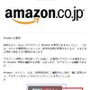 「Amazon」名義の詐欺メールが来た!引っ掛かりそうになった件