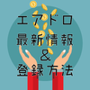 【6件追加】3/15の仮想通貨エアドロップ最新情報と参加方法