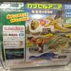 【古生物玩具】カプセルアニア「陸・海・空の恐竜編」