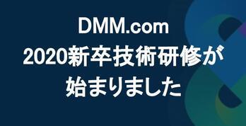 DMM.com 2020新卒技術研修が始まりました