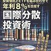 楽天証券iDeCoの商品比較-バランス型ファンドで買いに値する物はない!?