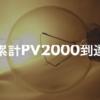 素人ブロガーが累計PV2000到達、Twitterフォロワー600人到達