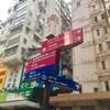 【海外旅ラン】香港〜ビクトリアパークから海沿い編や