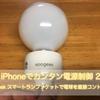 Koogeek スマートランプソケットレビュー |  iPhoneから電球を直接コントロール【HomeKit対応】