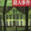 東野圭吾「仮面山荘殺人事件」