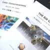 【ヒューマンデザイン】特別講義「6つのライン The Six Lines」2017年5月20日