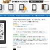 Amazon最大のセール「サイバーマンデー」でKindle Paperwhiteは過去最安に!