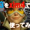 【Logicool G13レビュー】xim4でG13を使ってみたら予想以上に快適だった!