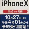 「iPhone X」予約してきたこ!