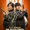 中国映画レビュー「胖子行动队 (胖子行動隊) Fat Buddies デブ大作戦」