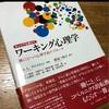 必読。ワーキング心理学〜働くことへの心理学的アプローチ