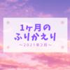 2021年2月のふりかえり~喃語とヒープリと島クリエイターと~