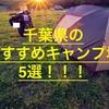 「まとめ記事」心が揺さぶられた千葉県のおすすめキャンプ場5選 !![バイク乗り向けです]
