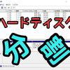 【Windows10】ハードディスク(パーティション)を分割する方法