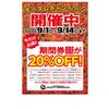 期間券20%OFF!!!