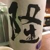 【7号系酵母生酒冷燗飲み比べ】隆、純米吟醸若水五拾五生酒&秋鹿、山廃純米槽搾直汲無濾過生原酒&酉与右衛門、純米無濾過生原酒の味。