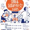 復活!錦林盆踊り大会 2015 ポスター担当しました。