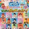 【DVD】「おとうさんといっしょ うたスペシャル みんなでおはにゃちは~!」が2020年8月19日発売