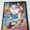 獄門島 -読書感想