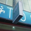 TVアニメ『サーバント×サービス』舞台探訪(聖地巡礼)@大阪日本橋編
