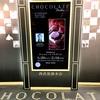 【会場レポート】CHOCOLATE PARADISE2018(池袋西武百貨店)へ行ってきました!