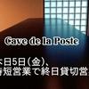 【ワインBarスール・アン】今夜5日(金)終日貸切営業