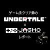ゲーム未クリア勢のUNDERTALE × JAGMO Orchestra Concertレポート