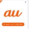 連続増配株:日本(4)KDDI