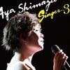 SINGER3 / 島津亜矢 (2015 Apple Music)