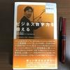 【書評】『ビジネス数字力を鍛える(グロービスの実感するMBA)』田久保 善彦