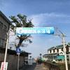 【平日は混雑もなく、自由気ままに泳げる琵琶湖のまの浜水泳場】今年も滋賀県の琵琶湖にある「まの浜水泳場」で遊んできました。〜2019年7月31日、きよみ荘もどうぞ!〜