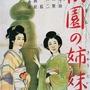 『祇園の姉妹/Sisters of the Gion(1936年)』〜溝口健二監督の女性ハードボイルド・和風ノワール映画