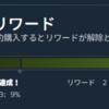 Steam版「ソード・アートオンライン フェイタル・バレット」予約