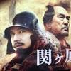 映画「関ヶ原」をやっと見ました