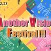 【紹介】12月に東京でAnotherVision謎解きフェス開催決定