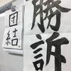 解雇、パワーハラスメント問題について交渉していた東京都内の外資系IT企業と和解!