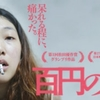 映画「百円の恋」のあらすじ感想:安藤サクラが演じる最高のブス役と新井浩文が犯した罪