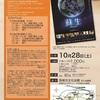 28日(土)「蘇生」上映会です。EMや微生物の活躍、可能性がすごく分かります。