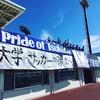 筑波大学蹴球部の学生トレーナーが13年ぶりインカレ優勝へ向けて決勝前夜に思うこと。