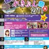 【2/11、横浜市】「鶴見れきぶん祭」開催