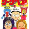 佐藤正先生の 『爆発!宇宙クマさんタータベア&菊千代くん』(全2巻)を無料公開しました