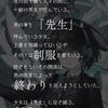 【シノアリス】 現実篇 (アリス・人魚姫) 二章 ストーリー ※ネタバレ注意