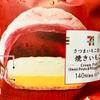 【スイーツ】セブン史上最高シュークリーム間違いなし!!!!!!!!